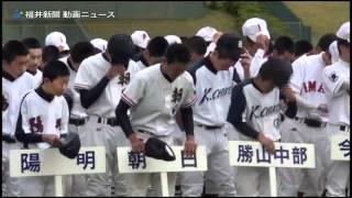 JAバンク杯県中学校軟式野球選手権大会が開幕