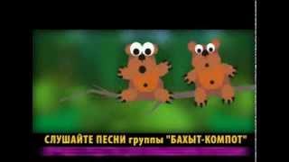 Смотреть клип Бахыт-Компот - Gute Nacht, Meine Liebe