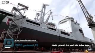 مصر العربية | سفينة عسكرية تركية الصنع تدخل الخدمة في باكستان