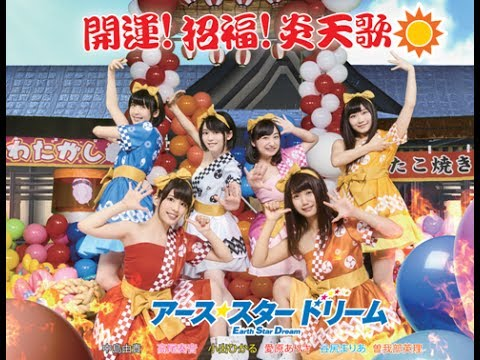 『開運!招福!炎天歌』 MV ダンスver (アース・スター ドリーム)