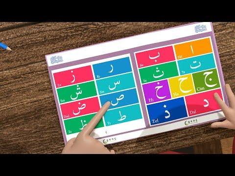 Elif-Ba Öğreniyorum | 4.Bölüm | İslami Çizgi Film