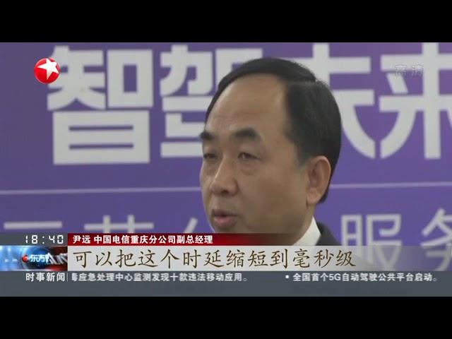 重庆:国内首个5G自动驾驶公共平台启动