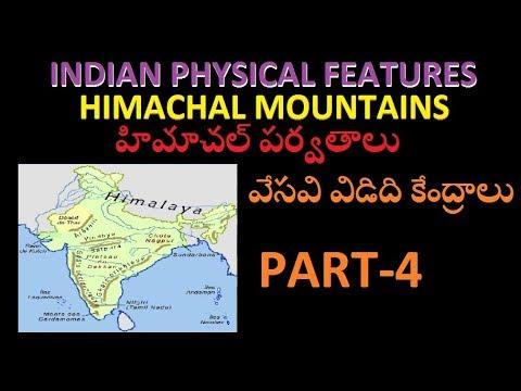 Himalayan Mountains|హిమాచల్ హిమాలయాలు |భారతదేశ నైస్వర్గిక స్వరూపం|Physical Features of India| PART 4