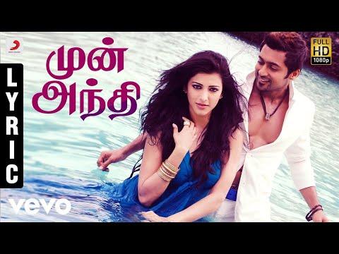 7 Aum Arivu - Mun Andhi Tamil Lyric Tamil Lyric | Suriya | Harris
