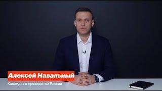 Фото В России началась президентская гонка | Новости 7:40, 18.12.2017 #Навальный2018