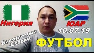 Нигерия / ЮАР прогнозы на спорт БЕСПЛАТНЫЕ СТАВКИ