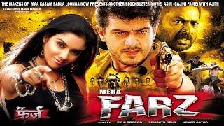 mera Farz Full Movie Part 7