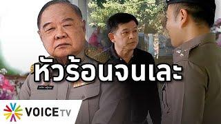 Overview - สิระรับเละ เพื่อไทยซัดกร่างเพราะเสพติดอำนาจ คนภูเก็ตจวกจุ้นข้ามเขต-สงสัยรับงาน