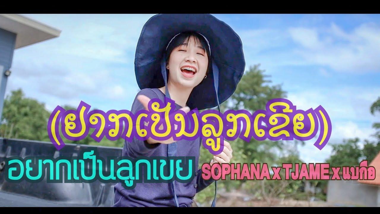 ຢາກເປັນລູກເຂີຍ ( อยากเป็นลูกเขย ) SOPHANA x T'JAME UNO x แบกือ ແບກື BIGYAI [ Cover by Organ ]