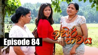Isira Bawaya | ඉසිර භවය | Episode 84 | 28 - 08 - 2019 | Siyatha TV Thumbnail