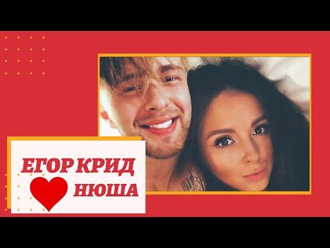 Егор Крид и Нюша СНОВА вместе?! ЖАРКИЕ моменты их последней встречи   Видео 16+