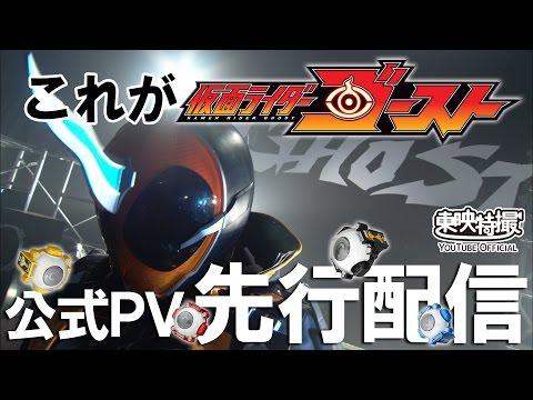 西銘駿 仮面ライダーゴースト CM スチル画像。CMを再生できます。