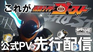 【カイガン!】仮面ライダーゴースト 特別先行動画【バッチリミナー!】[公式] thumbnail