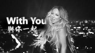 Mariah Carey - With You 與你一起 (中文歌詞)
