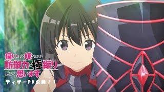 Watch Itai no wa Iya nano de Bougyoryoku ni Kyokufuri Shitai to Omoimasu Anime Trailer/PV Online