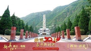 [壮丽70年 奋斗新时代]歌曲《光荣与梦想》 合唱:泸定红色记忆合唱团| CCTV综艺