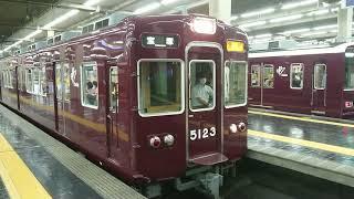 阪急電車 宝塚線 5100系 5123F 神戸線 京都線 発車 大阪梅田駅