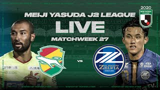 LIVE | JEF United Chiba vs FC Machida Zelvia | Matchweek 27 | 2020 | J2 League