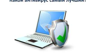Какой антивирус лучше(Какой антивирус лучше? Если вы уже задумывались о безопасности компьютера и выбирали антивирусную програм..., 2014-08-19T04:41:58.000Z)