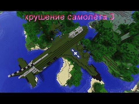 Крушение самолёта (Карта) - Карты для Майнкрафтаа