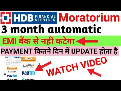 hdb-finance-moratorium-3-month-payment-कितने-दिन-में-update-होता-है-😊😊😊