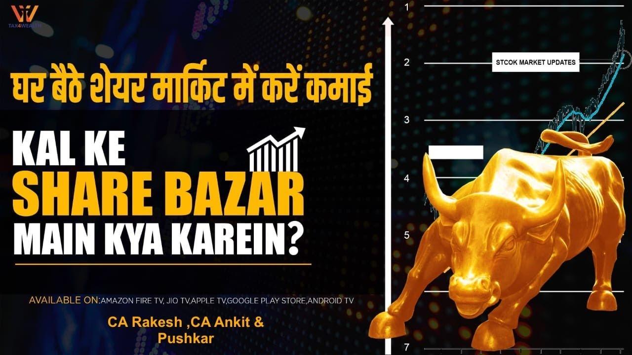 Kal ke Bazaar Main Kya Kare | शेयर का भाव ऊपर जाएगा या नीचे पता करें , कॉमेंट कर Stock Market Update
