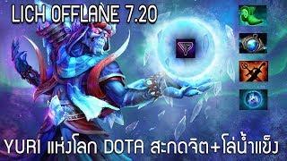 [Dota2] LF Lobby 7.20 : Lich Offlane Yuri แห่งโลก Dota สะกดจิต+โล่น้ำแข็ง