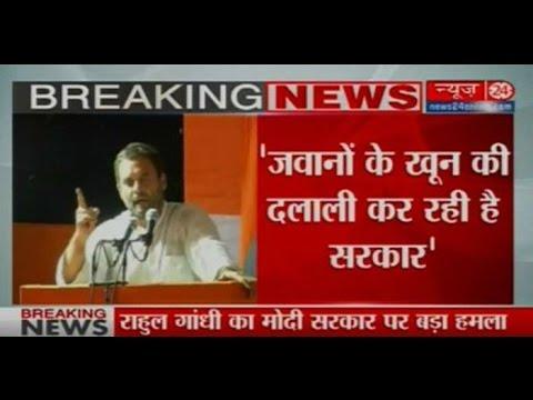 जवानों के खून की दलाली कर रहे हैं PM Modi : Rahul Gandhi