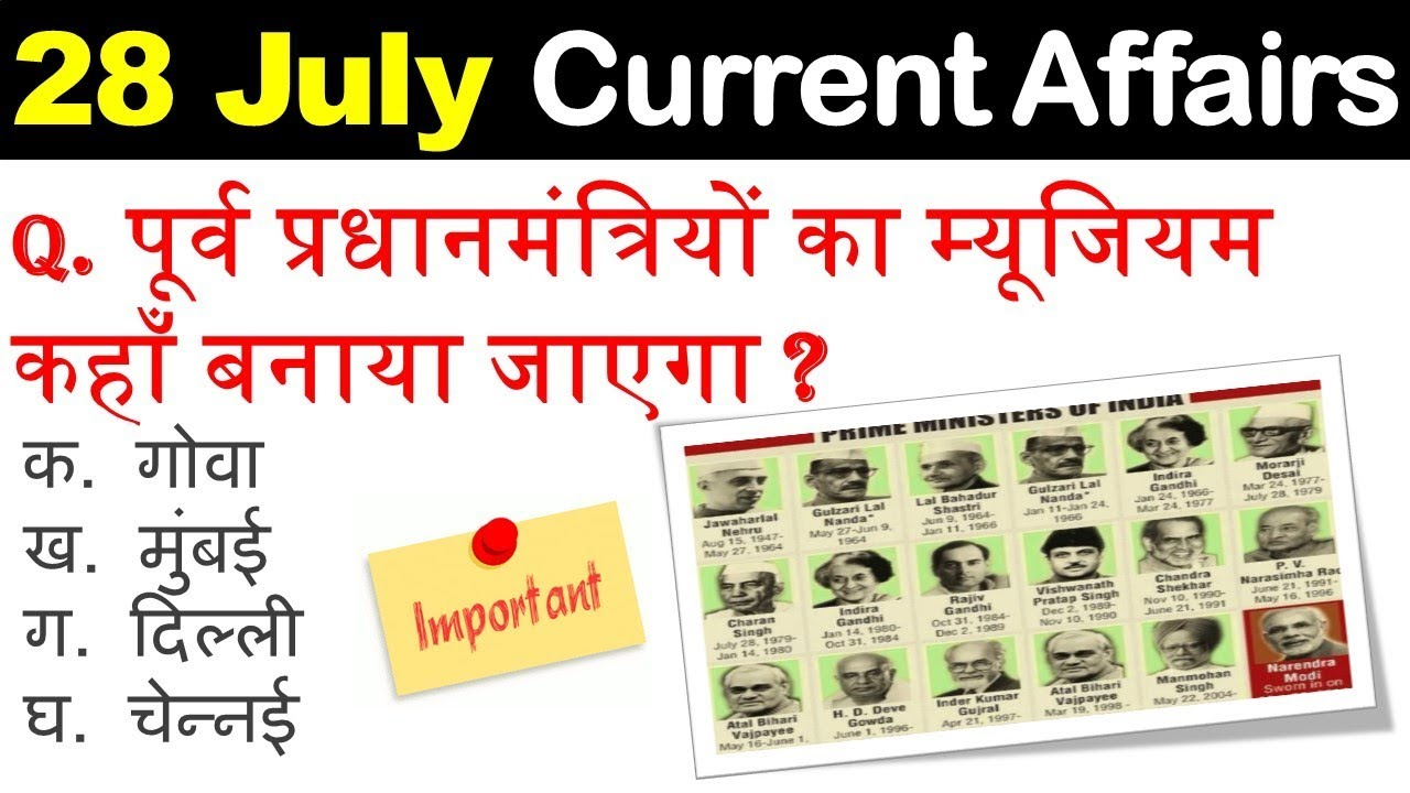 28 July Current Affairs | Daily Current Affairs news | Current Affairs in  Hindi | trending news
