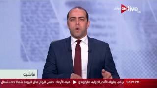 مانشيت - قراءة في أبرز عناوين الصحف العربية والعالمية - السبت 18 فبراير 2017