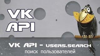 VK API   users.search поиск пользователей