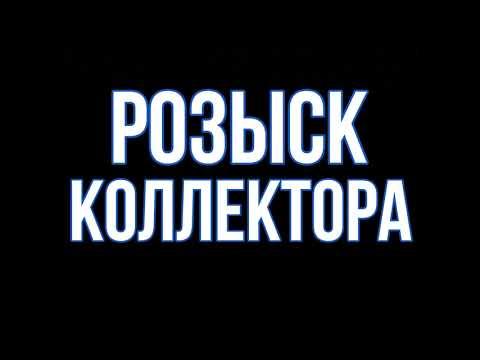 КОЛЛЕКТОРЫ / ВНИМАНИЕ РОЗЫСК