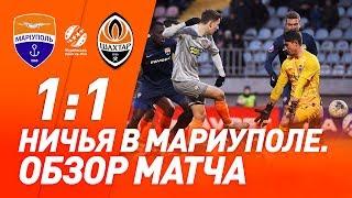 Мариуполь Шахтер 1 1 Голы и обзор матча 01 12 2019