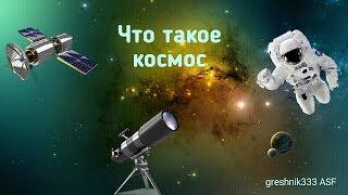 Что такое космос