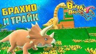 Первые Птеры и Крупные Динозавры - Birthdays the Beginning #3