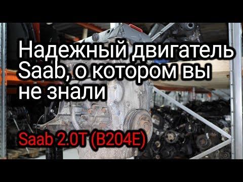 Реально надежный двигатель от Saab: 2.0 Turbo (B204). Но и его можно испортить.