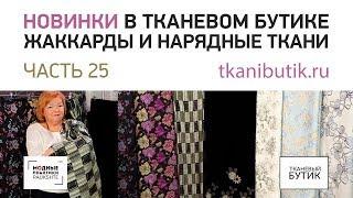 TKANIBUTIK.RU Обзор тканей от интернет-магазина Тканевый Бутик Жаккарды и нарядные ткани Часть 25