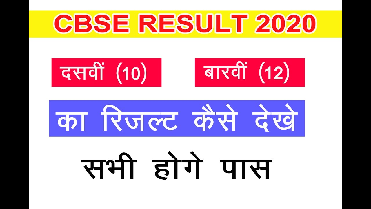 CBSE Result 2020 I How to Check our 10 12 Class Result