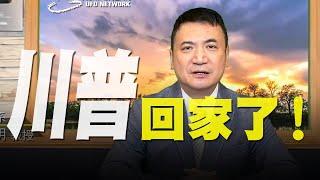 飛碟聯播網《飛碟早餐 唐湘龍時間》2020.10.06 (楊永明 代班) 川普回家了