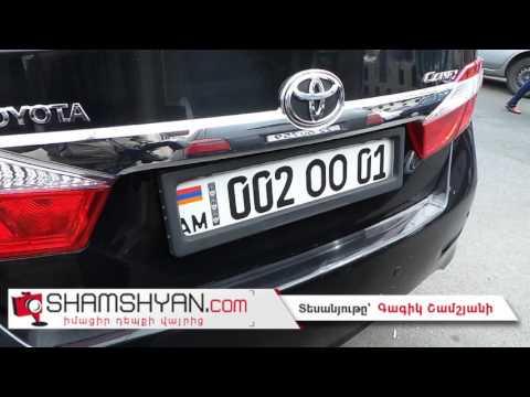 Ինչո՞ւ է Է.Շարմազանովի ծառայողական ավտոմեքենայի համարանիշներն անօրինական քողարկված