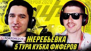 КУБОК ФИФЕРОВ - ЖЕРЕБЬЕВКА 5 ТУРА feat ФИФАЛЕС