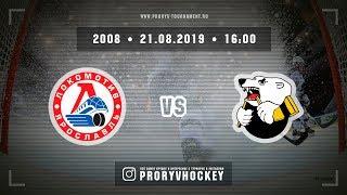 Локомотив 2004 - Трактор, 2008, 21 августа 2019, 16:00