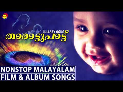 Tharattupattu - Lullaby Songs | Nonstop Malayalam Film & Album Songs