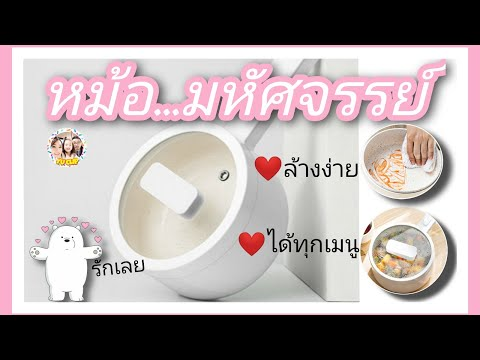 หม้ออเนกประสงค์ Olayks electric cooker multi-functional pot หม้อสำหรับเด็กหอ ใช้ดีจนหลงรัก   Yu clip