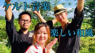 ケルト音楽 楽しい和風の曲 [Lanterns] 【Men's Cap】(2019.8.24.LIVE@東松山ガーデン&カフェ プラナス)JAPANESE CELT
