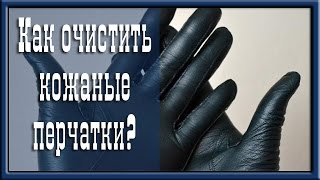 Как очистить кожу? Коженные перчатки(Как очистить кожу? Коженные перчатки https://www.youtube.com/user/TVOJTOVAR - НЕВЕРОЯТНЫЕ ВЫГОДЫ! Уважаемые зрители. Если..., 2015-05-30T14:06:15.000Z)