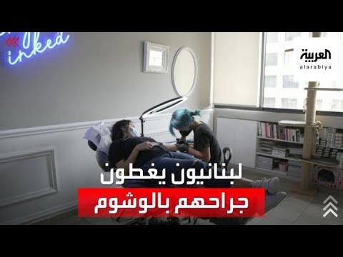 لبنانيون يغطون ندوب جراحهم نتيجة انفجار مرفأ بيروت بالوشوم