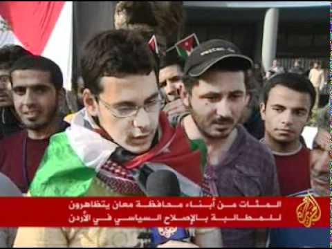 مظاهرة تنادي بالإصلاح السياسي بالأردن