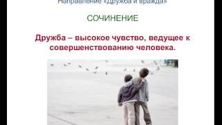 видео Сочинение на тему: Дружба