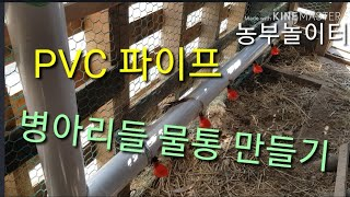 PVC파이프 병아리 물통 만들기. 닭 모이통   It …